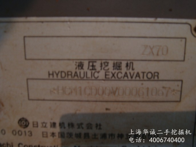 日立zx70标牌